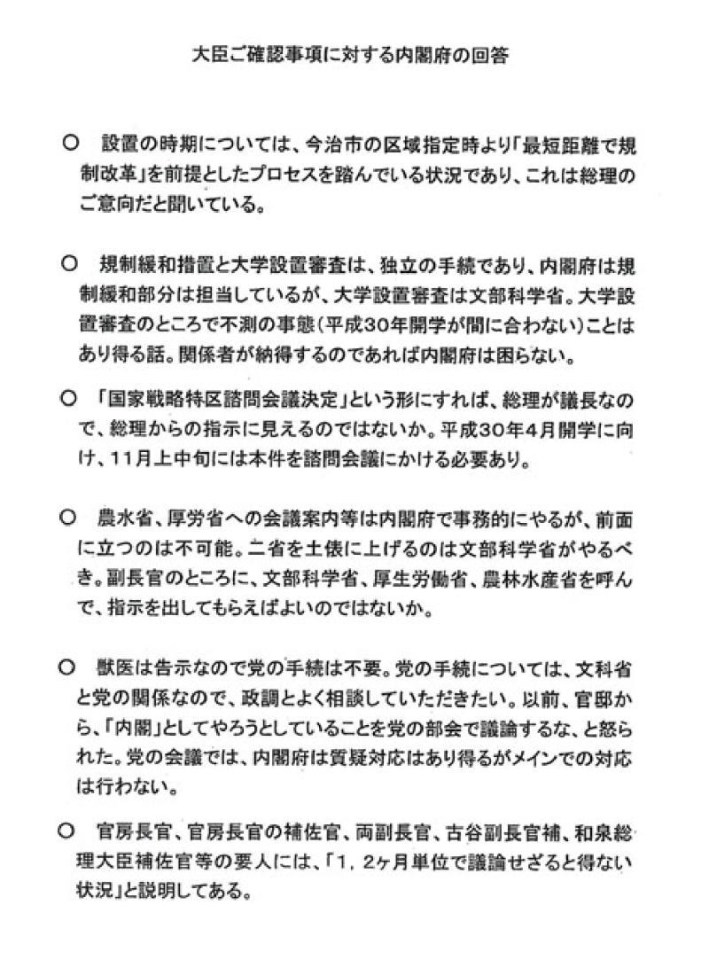 Kake57_toranomon_20170911_02_docume