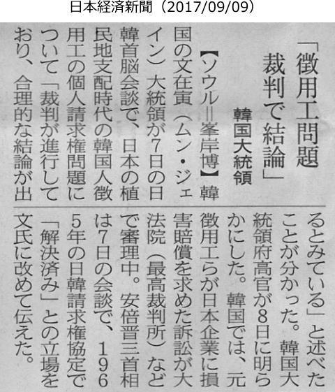 20170909_nikkei