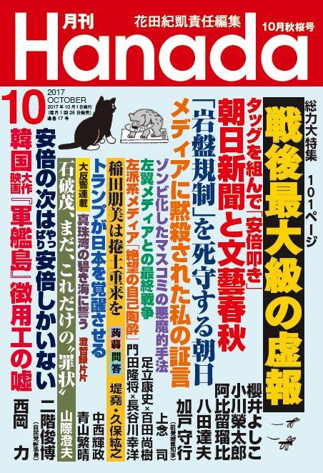 Hanada201710