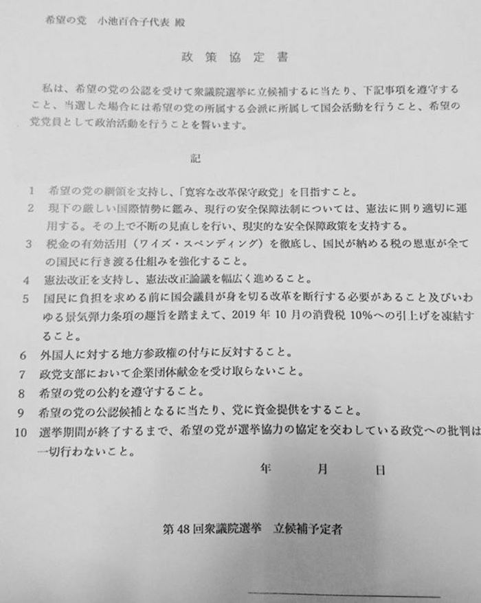 Kibou_seisakukyoutei02