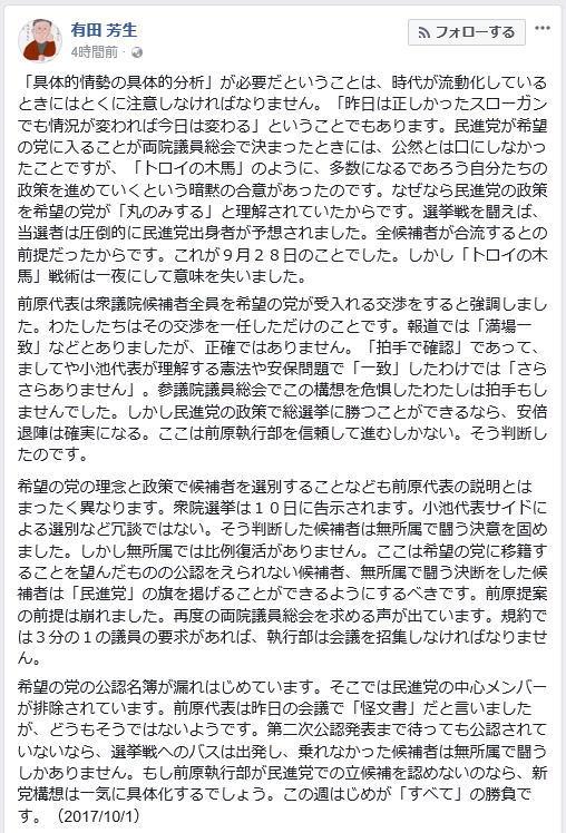 20171001_arita_yoshifu_facebook