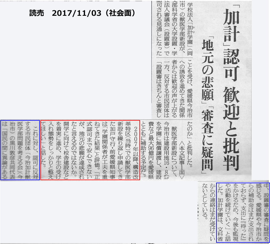 20171103_yomiuri01