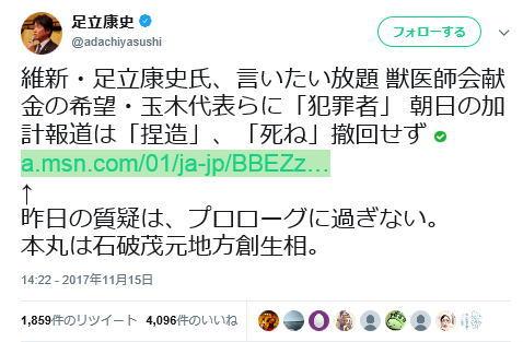 20171116_adachi_twitter