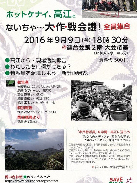 Newsjyoshi03_flyer