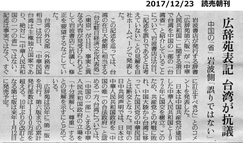 20171223_yomiuri_kojien