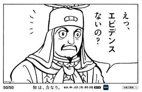 Nikkei_advertisement_sangokushi