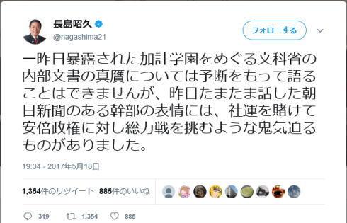 Nagashima_tweet