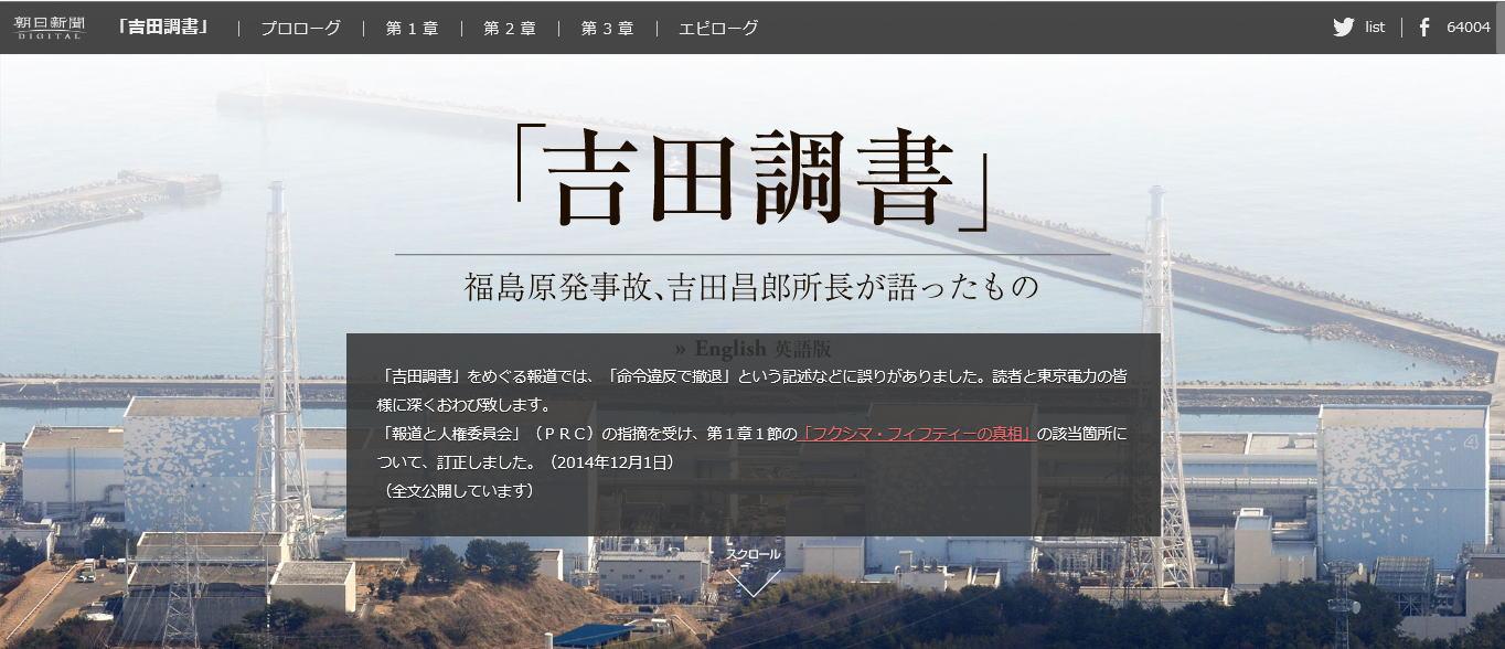 Yoshida_toppage