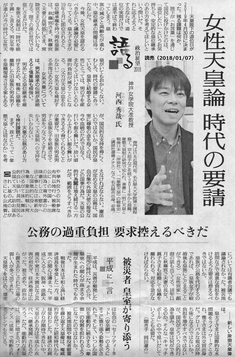20180107_yomiuri_kawanishi_hideya