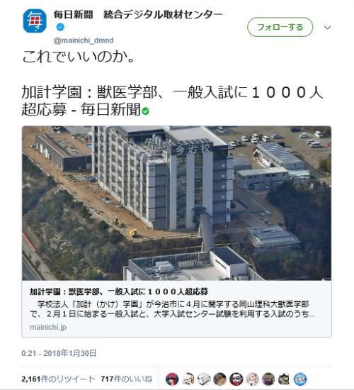 20180130_mainichi_twitter