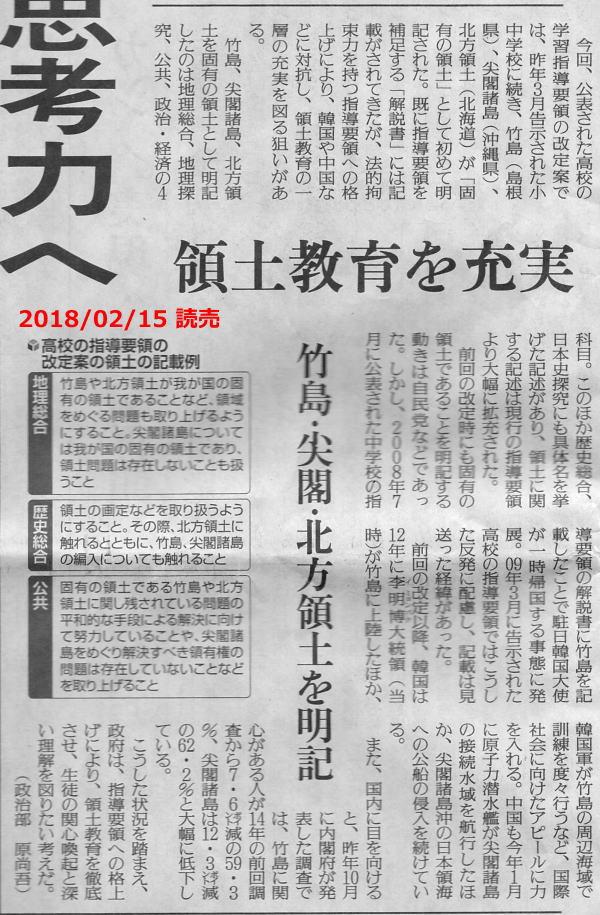 20180215_yomiuri02