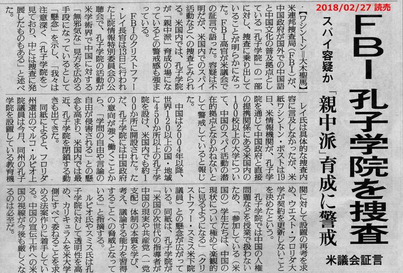 20180227_yomiuri_koushigakuin