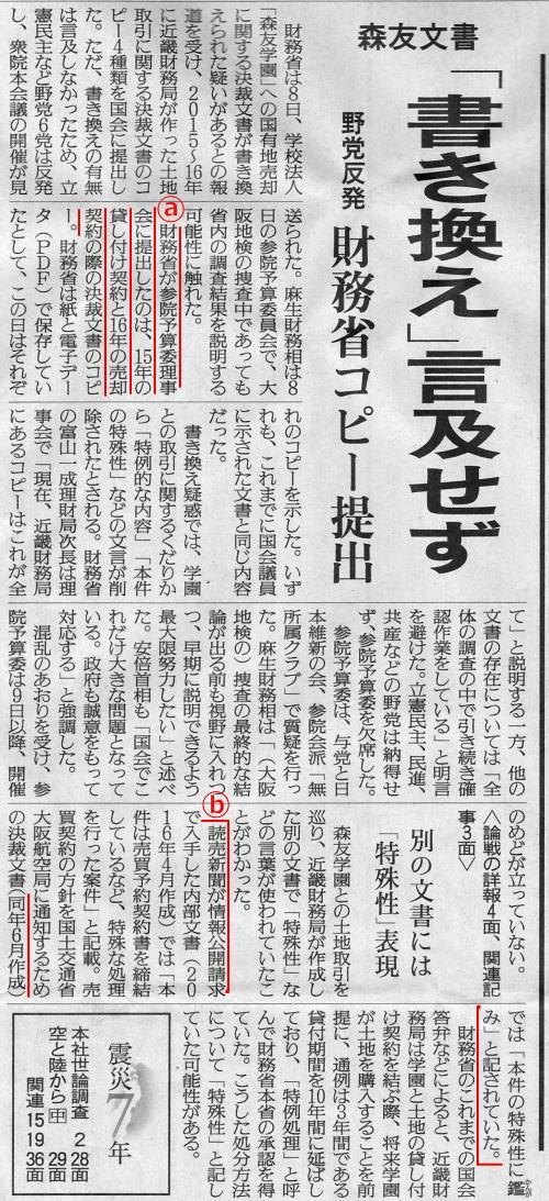 20180309_yomiuri01