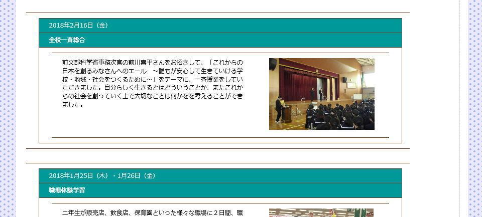 20180316_nhk_hachiouji01