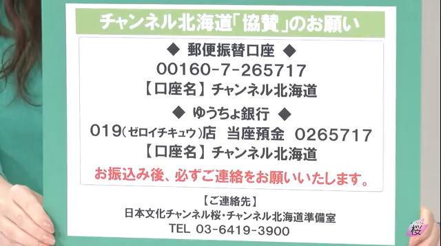 Ch_hokkaido01