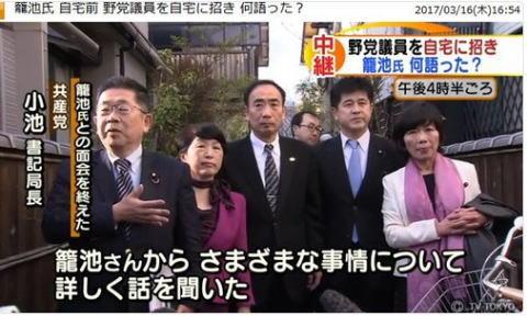 20170316_kagoike_cabinet