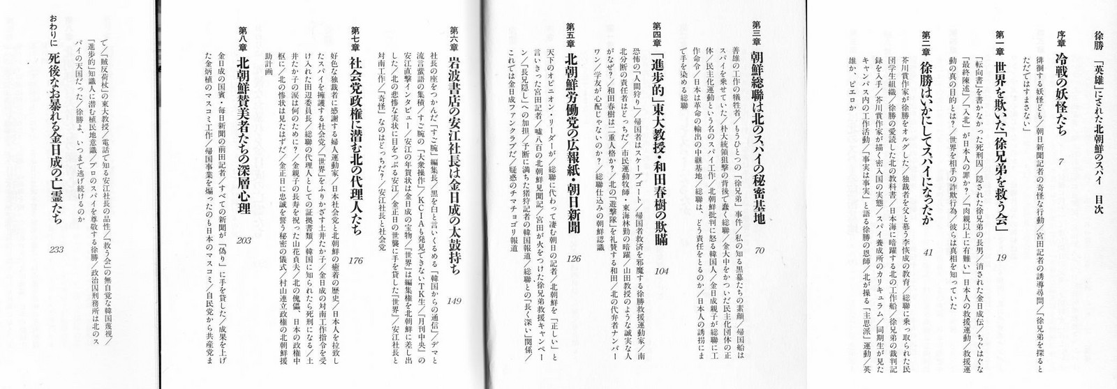 Jokatsu02_contents