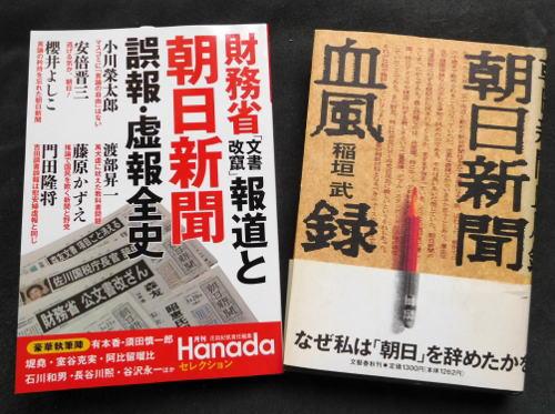 Hanada01