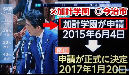 20180411_fuji01