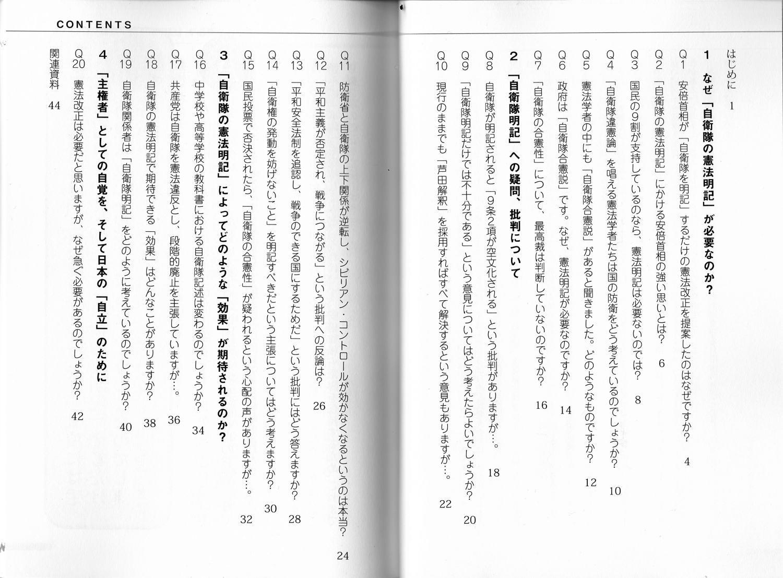 20180503_kaiken_contents