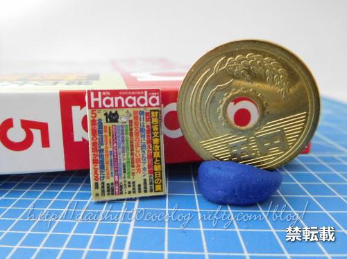 Magazine_hanada01