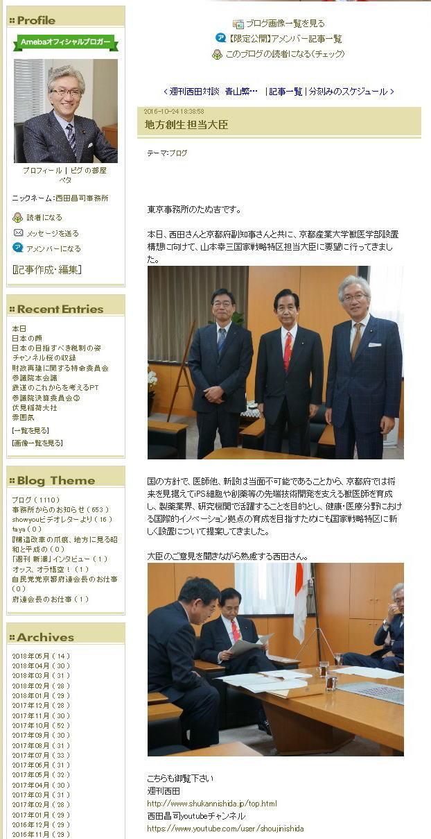 20161024_nishida_blog