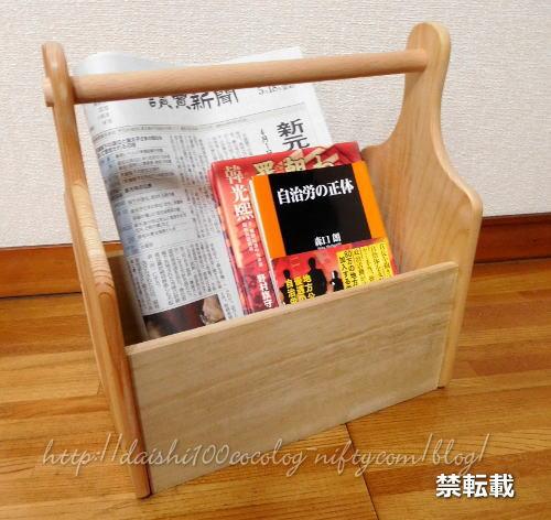 100yen_magazine_rack01