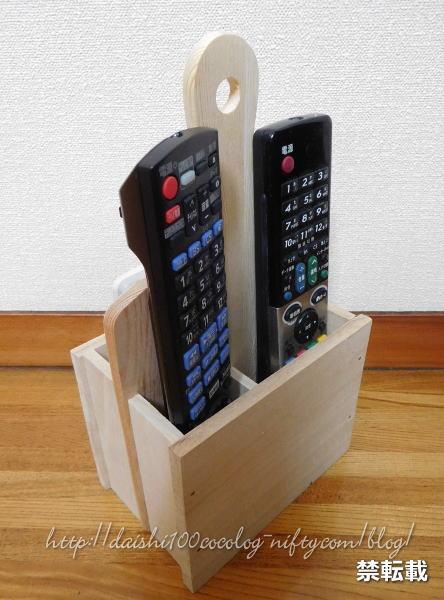 100yen_remote_control_stand01