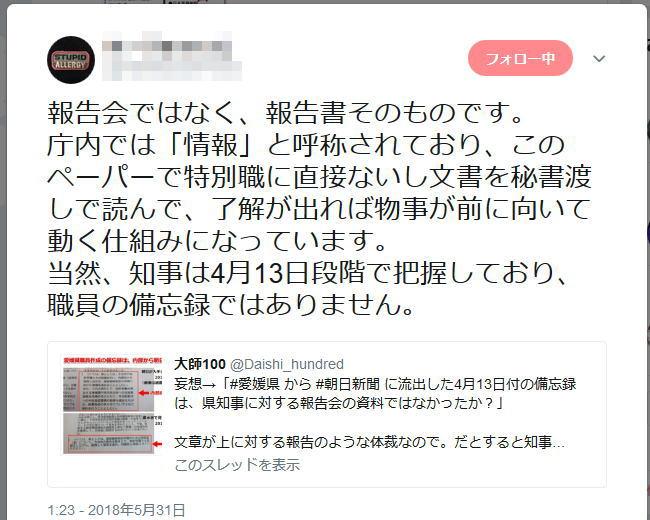 20180531_tweet01