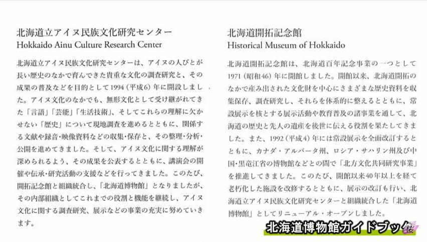 Hokkaido_museum01