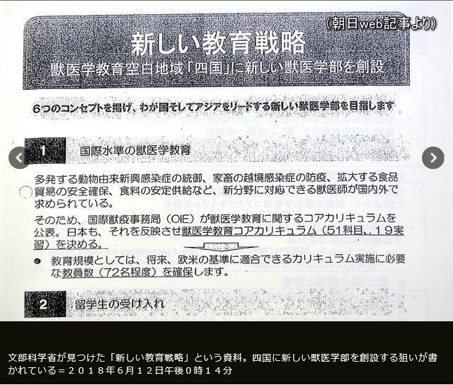 20180612_asahi02