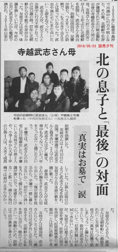 20180523_yomiuri_terakoshi