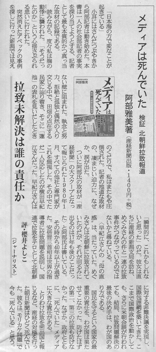 20180610_media_wa_shindeita