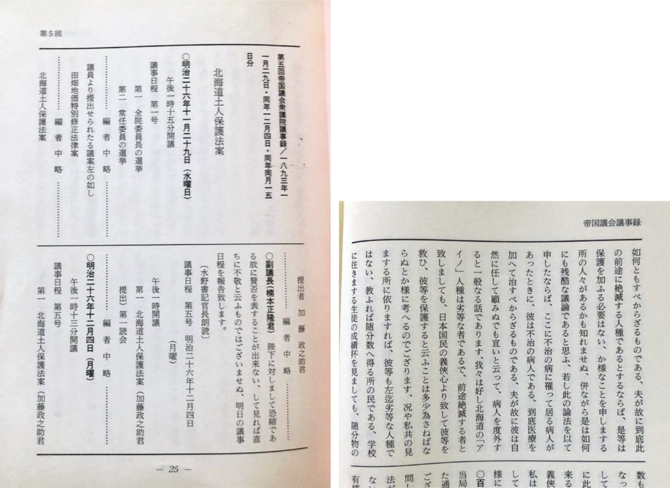 Copy_int_cerd_ngo_jpn_31750_e02007