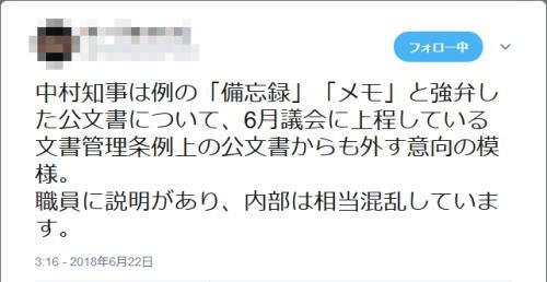 20180622_tweet
