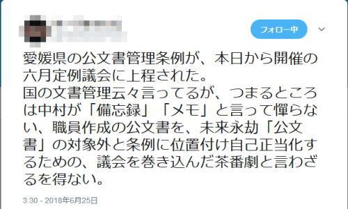 20180625_tweet