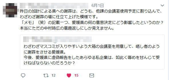 20180601_twitter