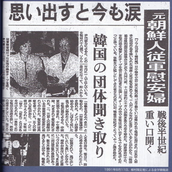 19910811_asahi_uemura