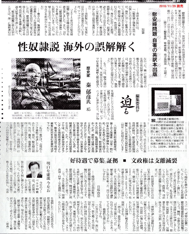 20181129_yomiuri_hata_ikuhiko_inter