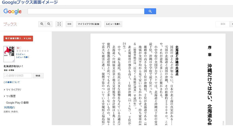 Google_books_hokkaido