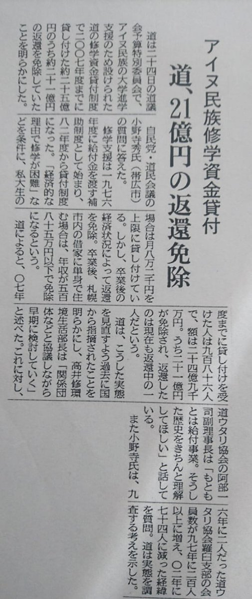 20090325_hokkaido01
