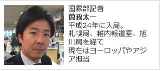 20190116_nhk_ainu_soga_taichi