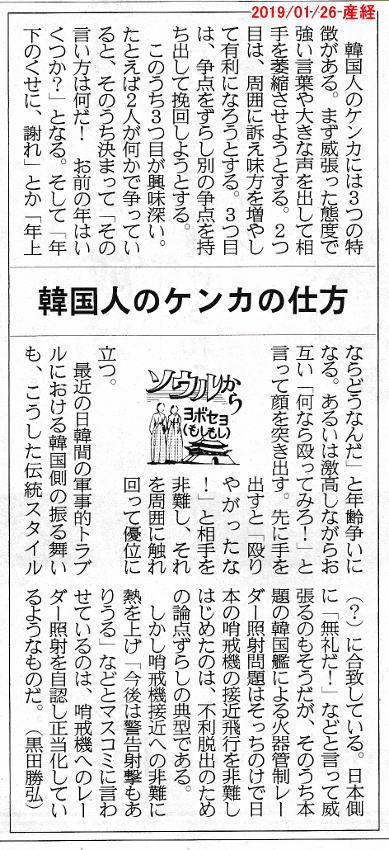 20190128_sankei