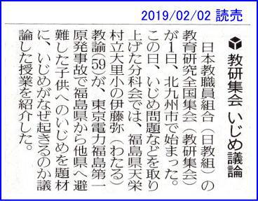 20190202_yomiuri_nikkyouso