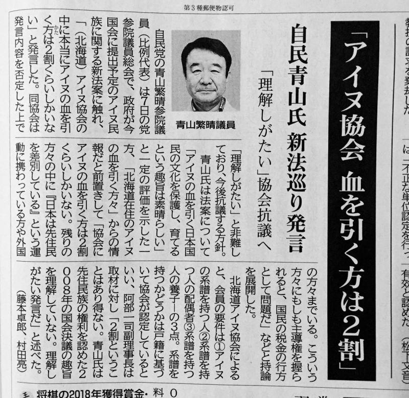 20190208_doushin_aoyama2