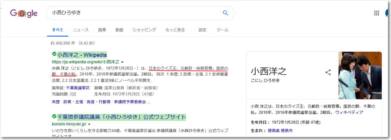 20190308_google_konishi