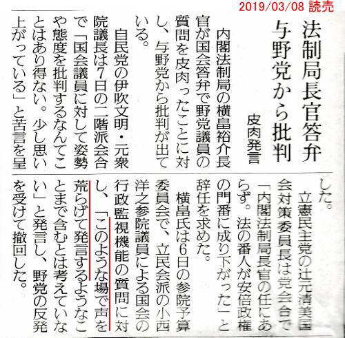 20190308_yomiuri_konishi