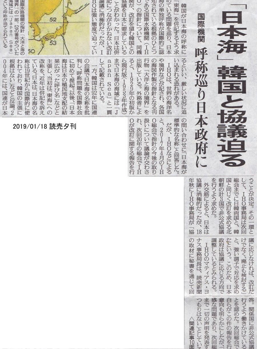 20190118_yomiuri_iho