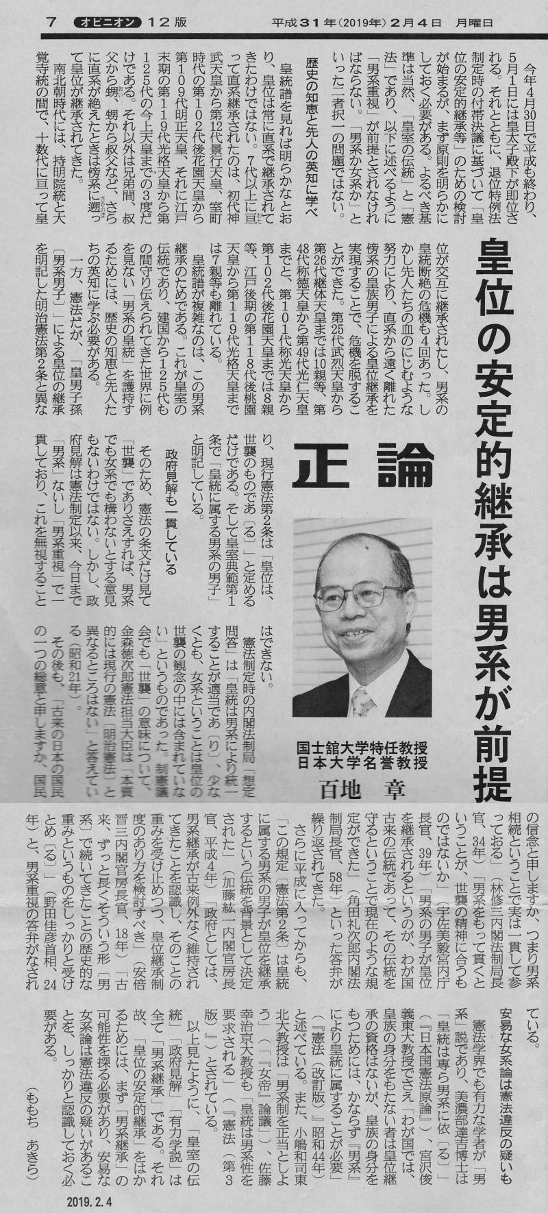 http://daishi100.cocolog-nifty.com/photos/uncategorized/20190204_sankei_momochi.jpg