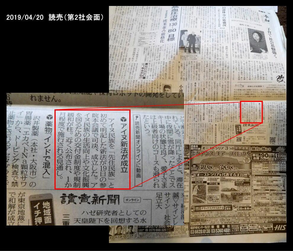 20190420_yomiuri_ainu01